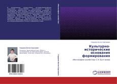 Bookcover of Культурно-исторические основания формирования