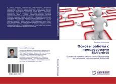 Bookcover of Основы работы с процессорами SEAforth40