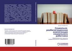 Обложка Социально-реабилитационная компетенция социального работника