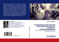Bookcover of Управление движением инвалидного кресла-коляски с электроприводом