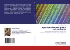 Bookcover of Цианобактерии рода Prochlorothrix