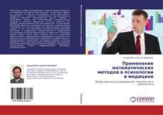 Copertina di Применение математических методов в психологии и медицине