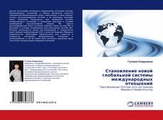 Couverture de Становление новой глобальной системы международных отношений