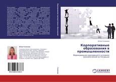 Bookcover of Корпоративные образования в промышленности