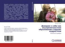 Bookcover of Доверие к себе как внутриличностное образование старших подростков
