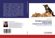 Bookcover of Профессиональная подготовка социальных педагогов