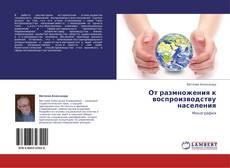 Buchcover von От размножения к воспроизводству населения
