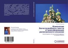 Bookcover of Изменение богослужебного текста и трансформация религиозного сознания