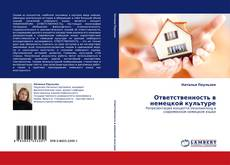 Bookcover of Ответственность в немецкой культуре