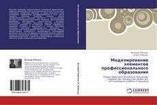 Capa do livro de Моделирование элементов профессионального образования