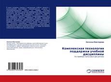 Buchcover von Комплексная технология поддержки учебной дисциплины