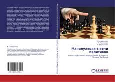Bookcover of Манипуляция в речи политиков