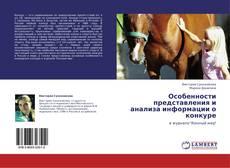 Обложка Особенности представления и анализа информации о конкуре