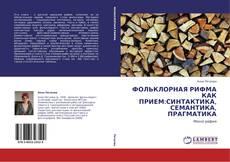 Bookcover of ФОЛЬКЛОРНАЯ РИФМА КАК ПРИЕМ:СИНТАКТИКА, СЕМАНТИКА, ПРАГМАТИКА