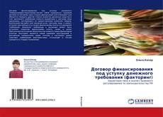 Bookcover of Договор финансирования под уступку денежного требования (факторинг)
