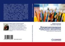 Bookcover of Междисциплинарные модульные программы