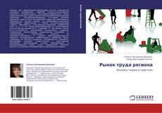 Copertina di Рынок труда региона