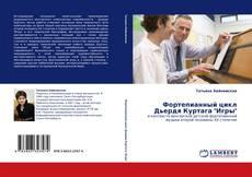 """Bookcover of Фортепианный цикл Дьердя Куртага """"Игры"""""""
