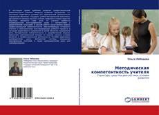 Bookcover of Методическая компетентность учителя