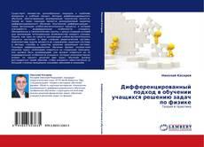 Capa do livro de Дифференцированный подход в обучении учащихся решению задач по физике