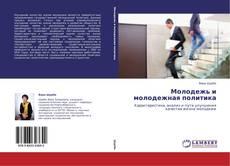 Bookcover of Молодежь и молодежная политика