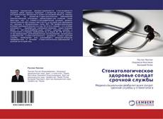 Обложка Стоматологическое здоровье солдат срочной службы