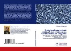 Capa do livro de Электрофизический метод брикетирования металлической стружки