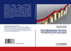 Трансформация системы распределения доходов kitap kapağı