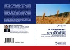 Bookcover of ФОРМИРОВАНИЕ ПОРТФЕЛЯ АГРОФЬЮЧЕРСОВ