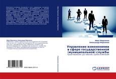 Обложка Управление изменениями в сфере государственной (муниципальной) службы