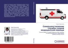 Обложка Совершенствование службы скорой медицинской помощи