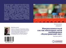 Bookcover of Микроэлементный состав некоторых почв заповедника «Кологривский лес»