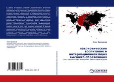 Bookcover of патриотическое воспитание и интернационализация высшего образования