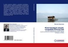 Bookcover of Конструируя нации, создавая Отечества