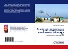 Обложка Социально-экономическая роль государства по преодолению бедности в РФ
