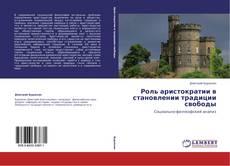 Обложка Роль аристократии в становлении традиции свободы