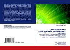 Bookcover of Динамические голограммы в нелинейных средах