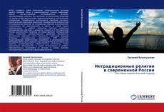 Capa do livro de Нетрадиционные религии в современной России