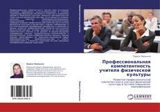 Buchcover von Профессиональная компетентность учителя физической культуры