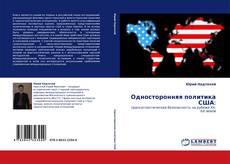 Односторонняя политика США:的封面