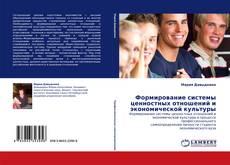 Buchcover von Формирование системы ценностных отношений и экономической культуры