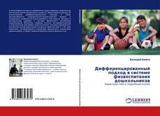 Couverture de Дифференцированный подход в системе физвоспитания дошкольников