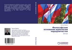 Обложка Философские основания идеологии народничества