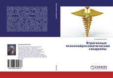 Bookcover of Ятрогенные психонейросоматические синдромы