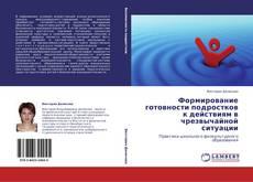 Buchcover von Формирование готовности подростков к действиям в чрезвычайной ситуации