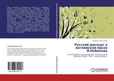 Обложка Русский дискурс в английской прозе В.Набокова