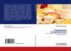 Buchcover von Управление ассортиментом