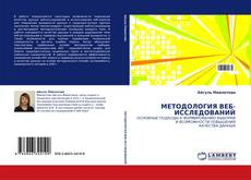 Bookcover of МЕТОДОЛОГИЯ ВЕБ-ИССЛЕДОВАНИЙ