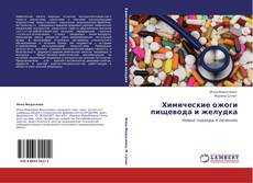 Buchcover von Химические ожоги пищевода и желудка