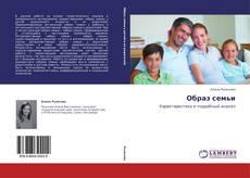 Bookcover of Образ семьи